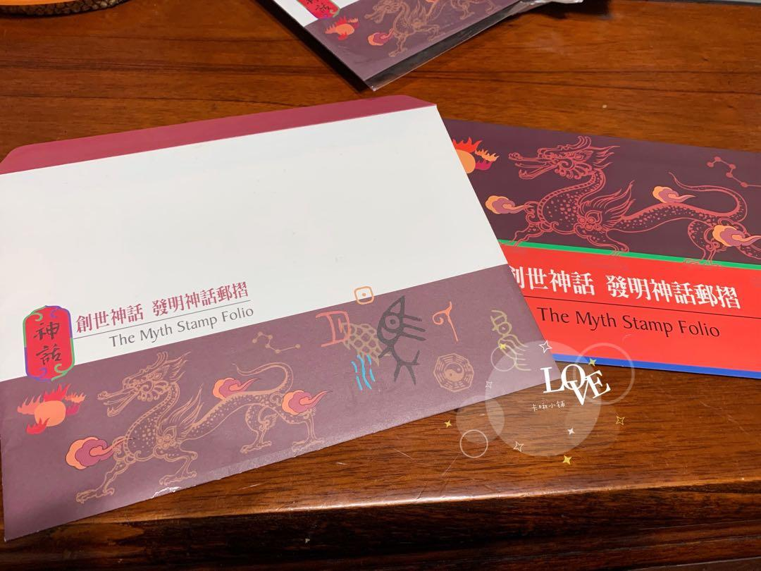 創世神話 發明神話郵摺 中華民國 郵票