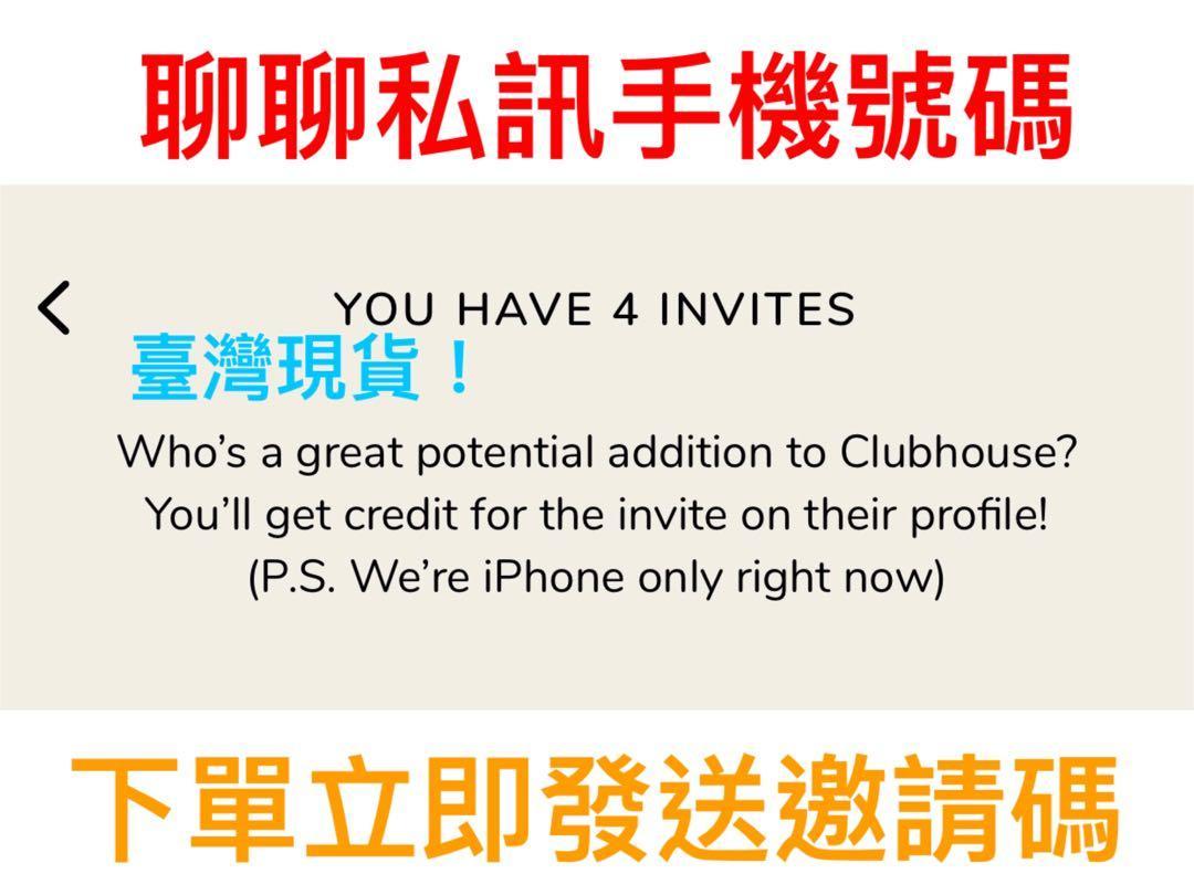 clubhouse邀請碼