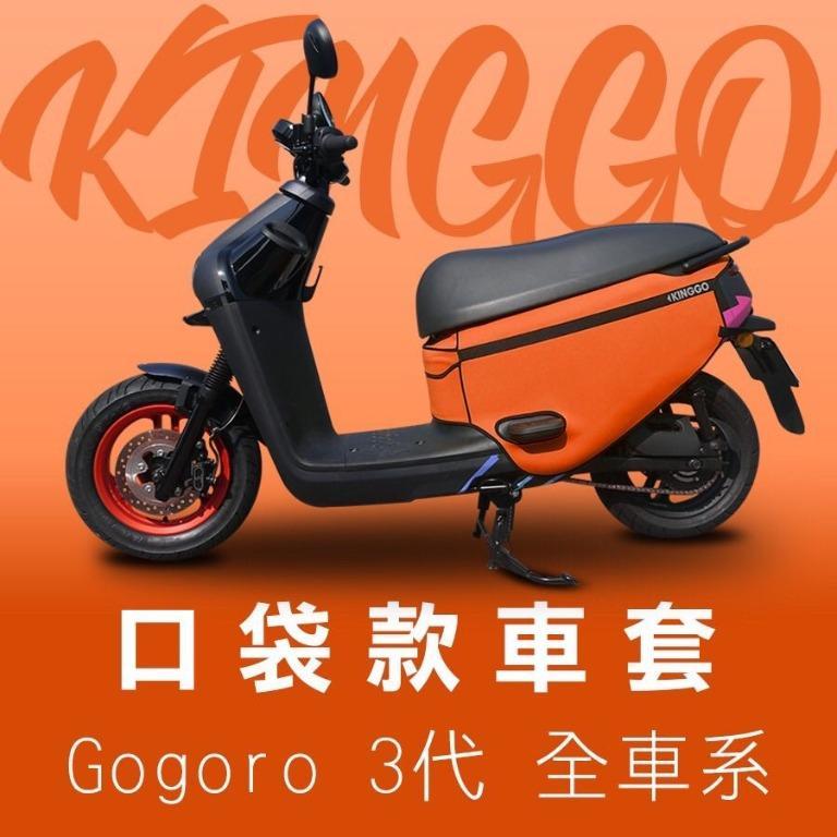 gogoro3橘色防刮車套 完美配色 全能防護 車套 保護套 KINGGO 騎乘版雙面防水加厚 潛水布 素色車套