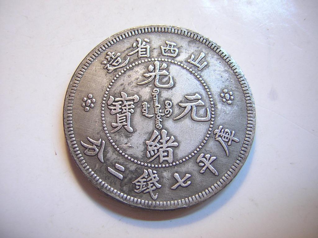 銀樣幣龍銀-山西省造-庫平七錢二分大清國龍銀樣板紀念幣樣板稀少品~