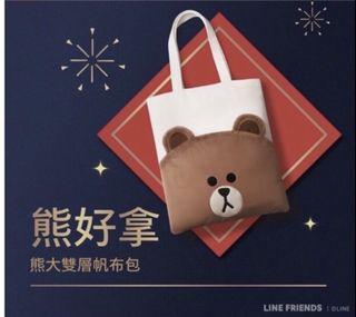 2021年 麥當勞限量 line friend熊大雙層帆布包