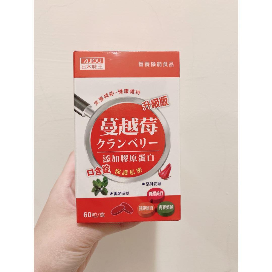 日本味王 蔓越莓口含錠 升級版 60粒/瓶 女性保健 保護私密