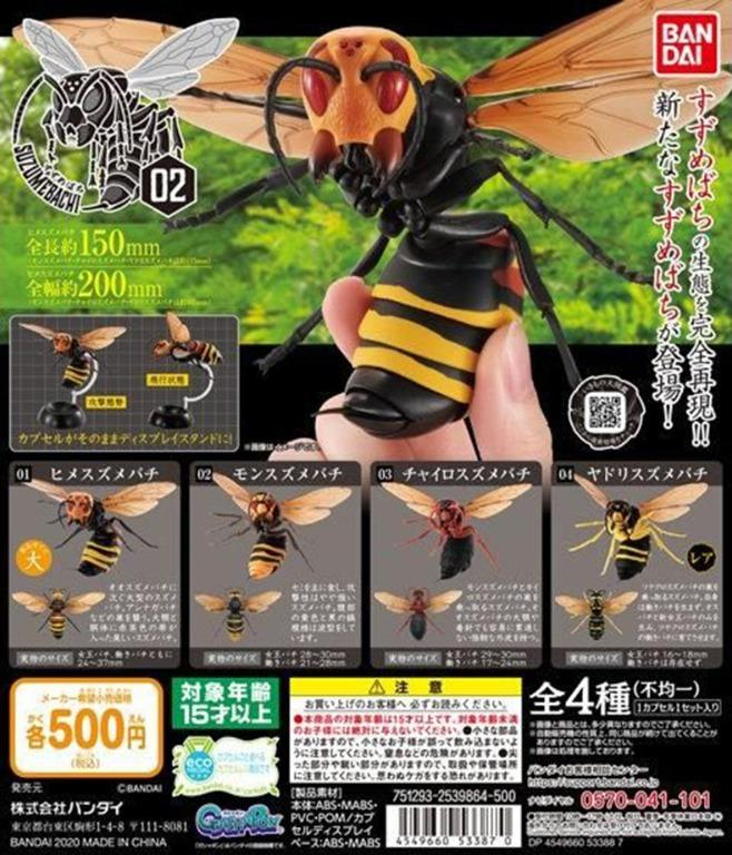 BANDAI 虎頭蜂 2代 環保扭蛋 造型轉蛋