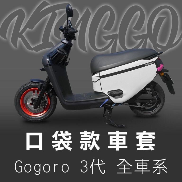 gogoro3白色車套 - 完美配色 GO3防刮套 Gogoro3防刮套 GO3車套 Gogoro保護套 潛水布 素色車套 白色