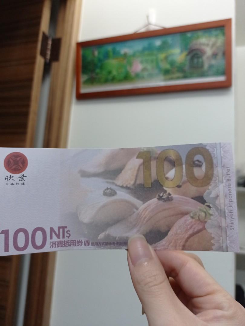 餐券 欣葉$100抵用券