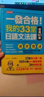 (已被預定 請勿下標)一發合格!我的33堂日語文法課:前進N1篇(付CD) 林士鈞著