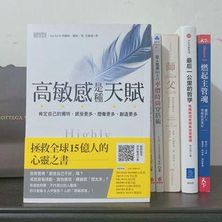 《 高敏感是種天賦 》 暢銷 心靈 書籍