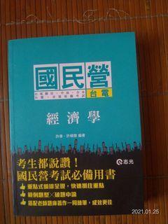 志光國民營考試經濟學