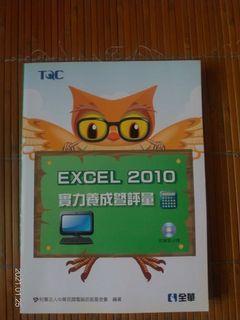 Excel 2010 實力養成暨評量
