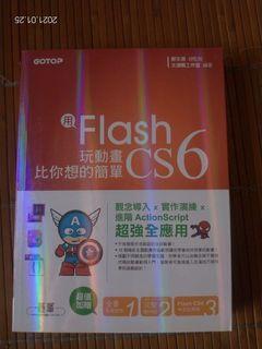用Flash CS6玩動畫比你想的簡單-範例適用CS6/CS5/CS4