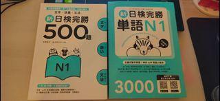 新日檢完勝單字N1(附CD) & 新日檢完勝500題N1  (不拆售)