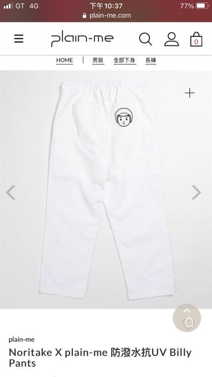 plain me防潑水抗UV billy pants