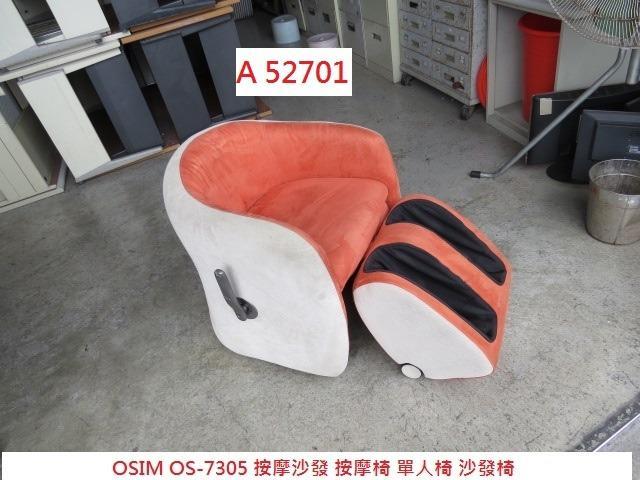 A52701 OSIM OS-7305 按摩沙發 按摩椅 ~202回收二手傢俱 單人椅 沙發椅 二手按摩椅 聯合二手倉庫