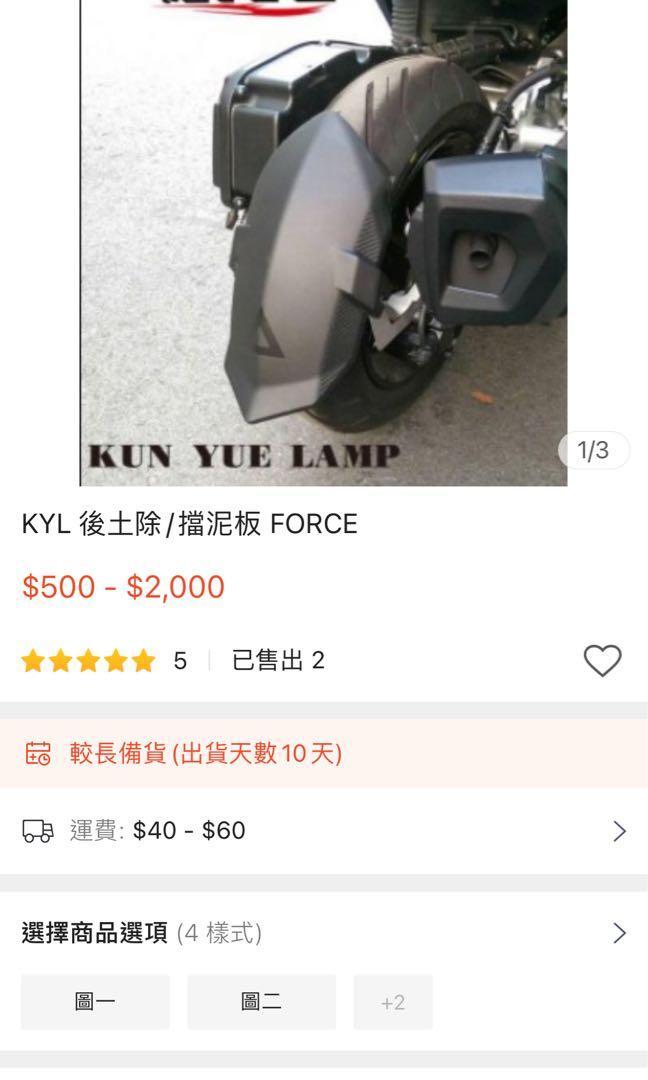 Force kyl後土除