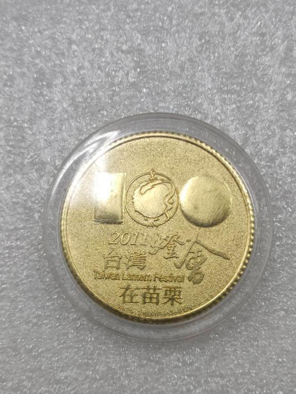 2011台灣燈會錢幣