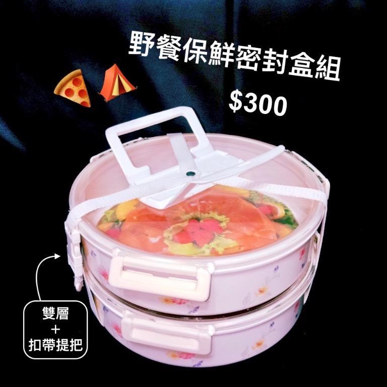 全新⛺野餐保鮮密封盒組🍕直徑26.5公分 圓形大保鮮盒 野餐盒 秒扣分隔餐盒 露營餐具