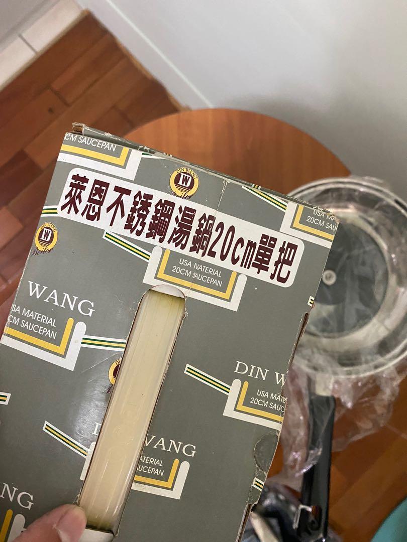 【🌟全新好貨💎】萊恩不銹鋼湯鍋20cm