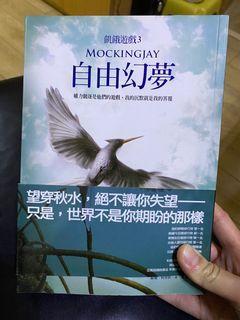 (全新)飢餓遊戲3 Mocking Jay 自由幻夢 中文版小說