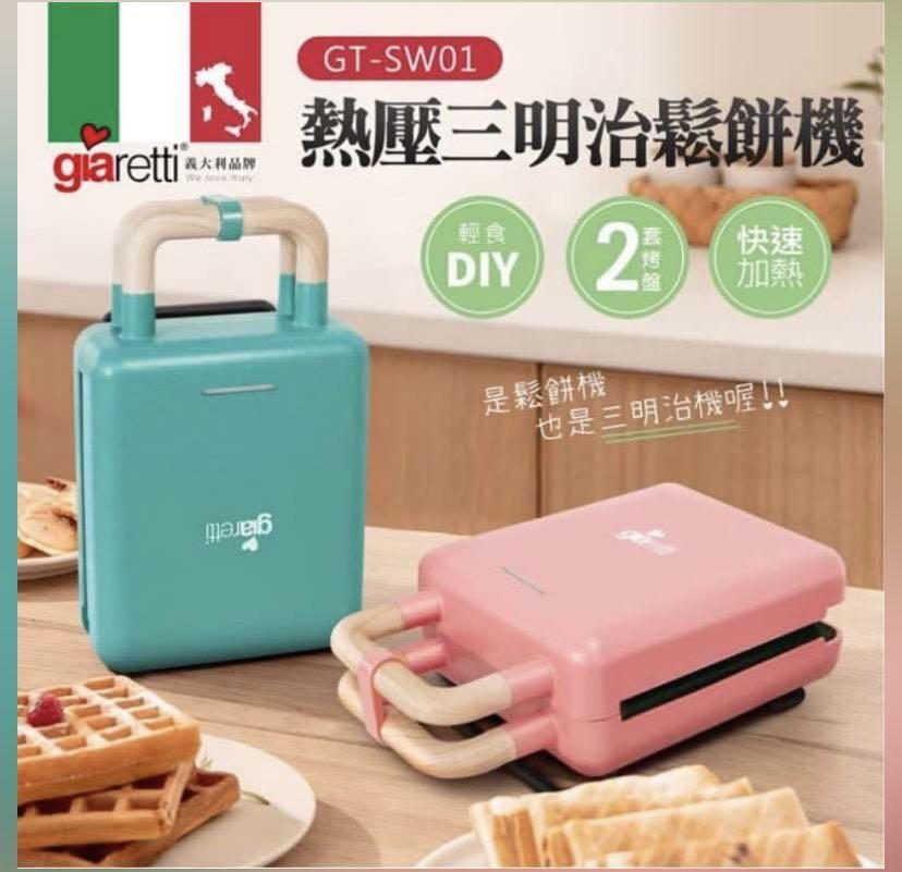 全新義大利🇮🇹giaretti三明治鬆餅機熱壓吐司機粉紅色