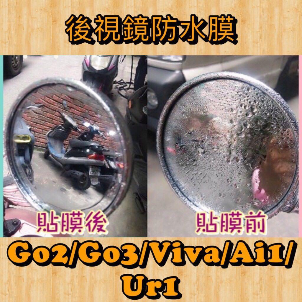 Gogoro2/3/VIVA/Ai1/Ur1 後視鏡防水膜 後照鏡專用奈米清水膜 後視鏡滿版膜