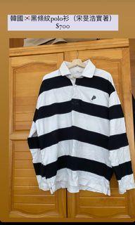 韓國黑白條紋polo衫(宋旻浩實著)