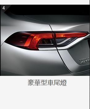2020年式ALTIS車尾燈