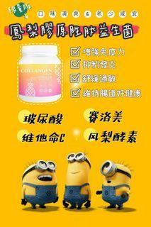 鳳梨膠原蛋白