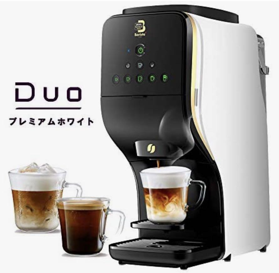 日本 Nestle 雀巢 HPM9637 智慧全自動咖啡機2L大容量白色(9成新)