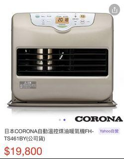 日本CORONA自動溫控煤油暖氣機FH-TS461BY