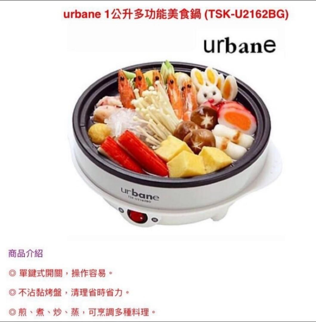 urbane 燦坤多功能美食鍋TSK-U2162BG