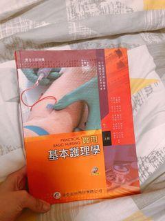 基本護理學第七版(上冊)附光碟
