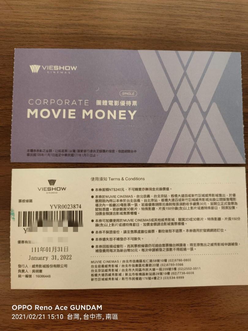 威秀影城電影票 票券