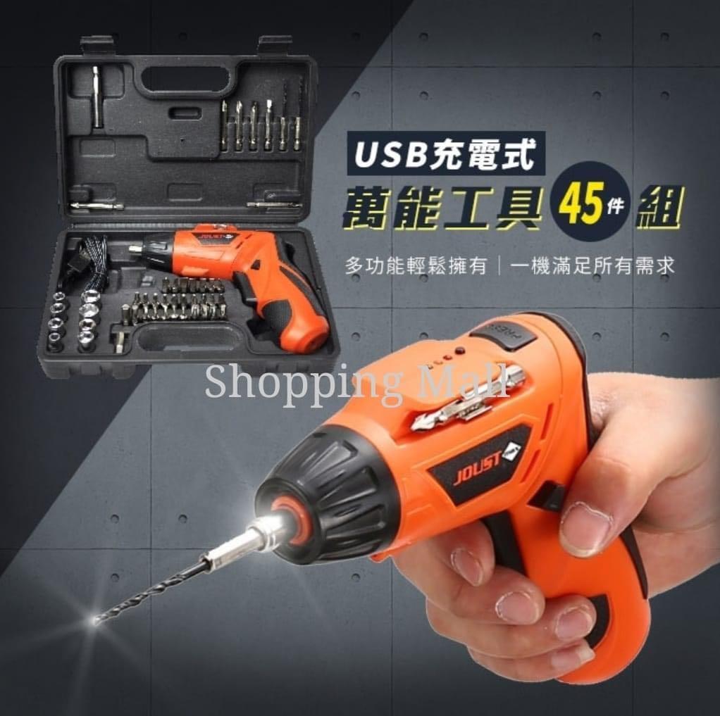 USB充電式萬能工具45件組💕