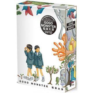 松本大洋 漫畫 gogo monster 大塊出版 首刷限量裝幀版 go go gogomonster