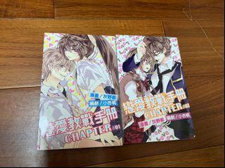 戀愛教戰手冊(1-2)