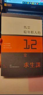 馬雲給年輕人的12堂求生課  時報出版