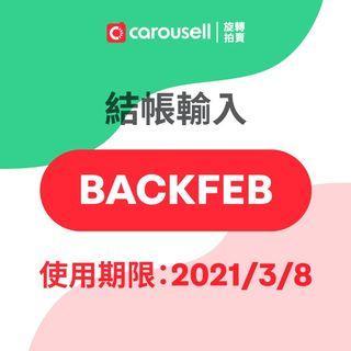 2021 年 3 月折扣碼 <BACKFEB>