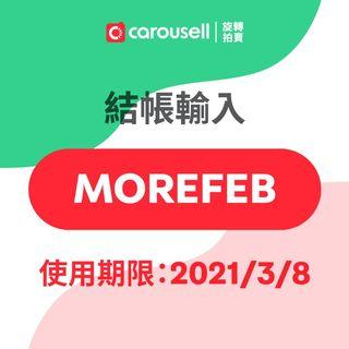 2021 年 3 月折扣碼 <MOREFEB>