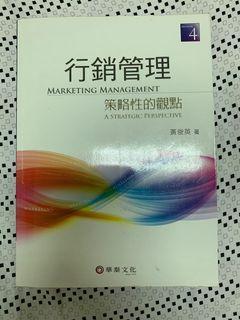 行銷管理 策略性的觀點