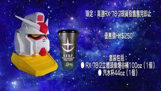 Gundam RX-78-2 立體爆谷桶連汽水杯套裝
