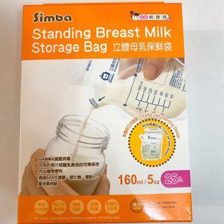 小獅王Simba母乳保鮮袋160ml 全新