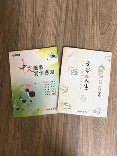 中文職場寫作應用/文學與人生