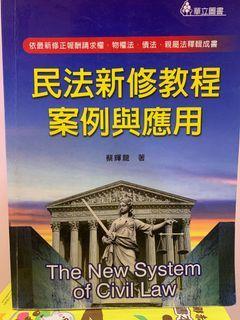 民法新修教程案例與應用  蔡輝龍