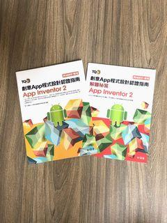 創意App程式設計認證指南/解答秘笈  App Inventor 2