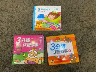 Chinese children's books 兒童書