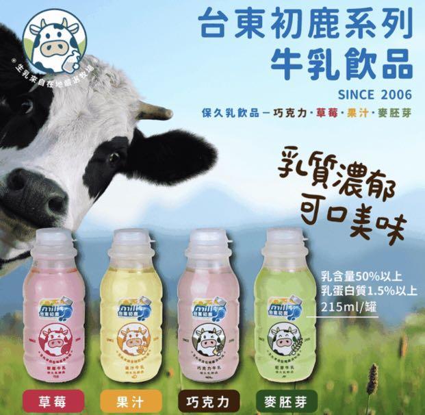 台東初乳milk