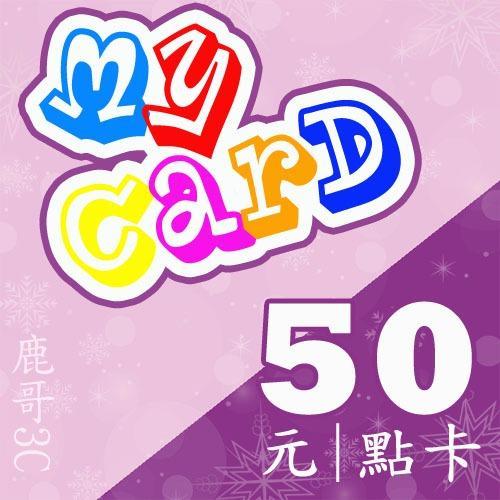 【鹿哥點卡經銷收權】智冠MyCard 50點