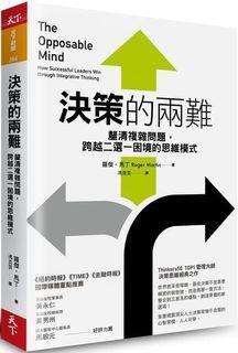 [全新現貨]決策的兩難:釐清複雜問題,跨越二選一困境的思維模式