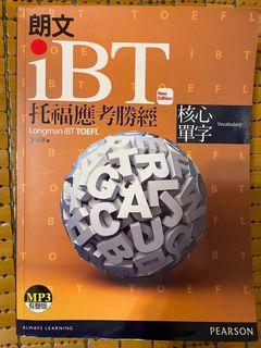 朗文-iBT-核心單字-托福應考聖經