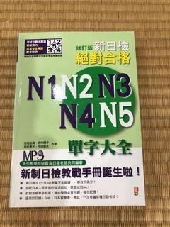 新日檢絕對合格N1〜N5